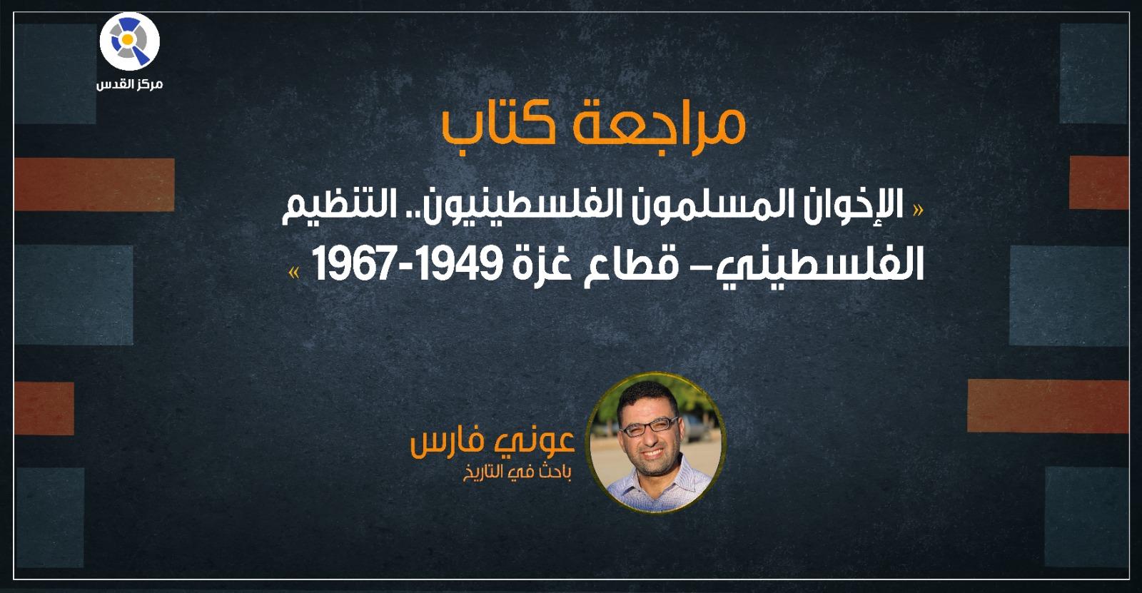 """"""" الإخوان المسلمون الفلسطينيون.. التنظيم الفلسطيني- قطاع غزة 1949-1967"""""""