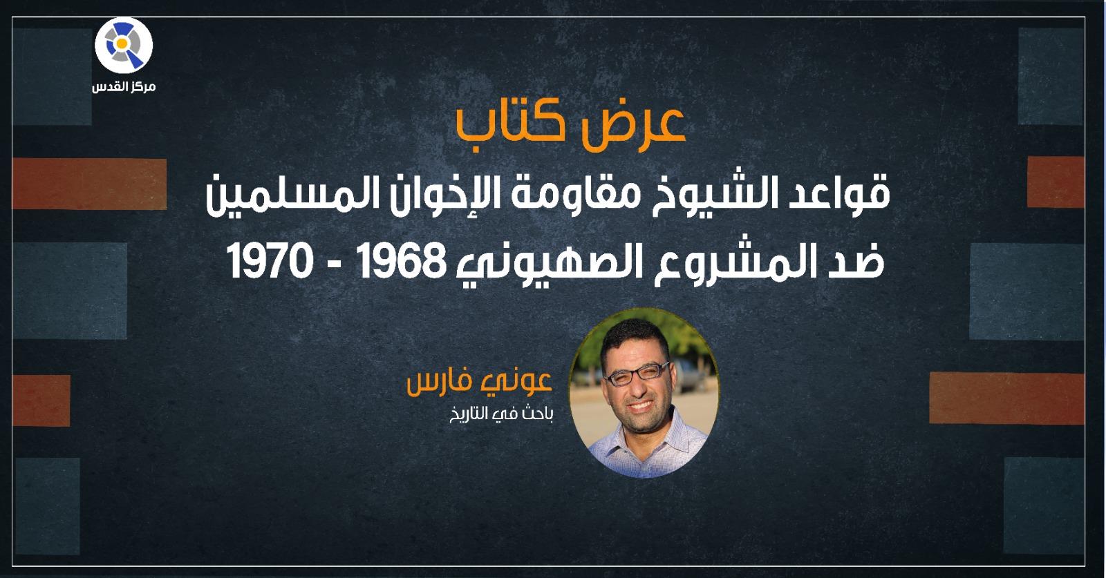 قواعد الشيوخ.. مقاومة الإخوان المسلمين ضد المشروع الصهيوني 19